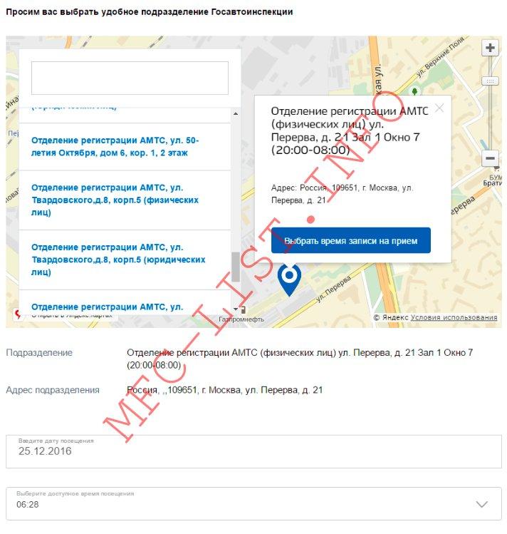 Регистрация транспортного средства(Шаг 7-1)