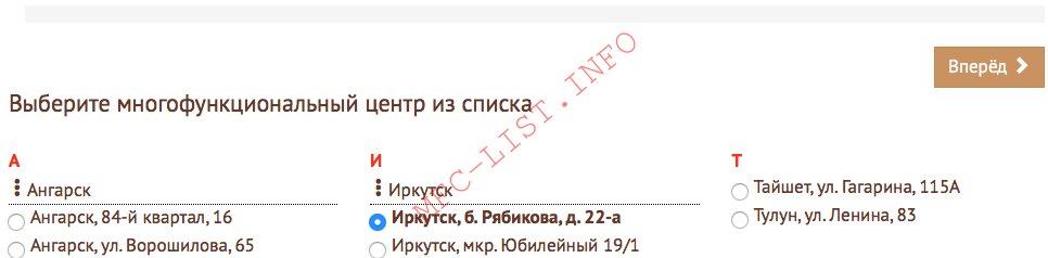 Электронная приемная МФЦ (Шаг 2)