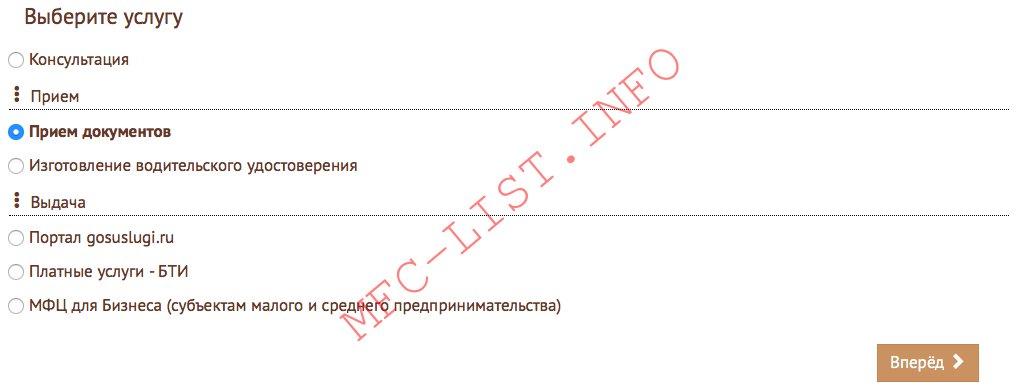Электронная приемная МФЦ (Шаг 4)