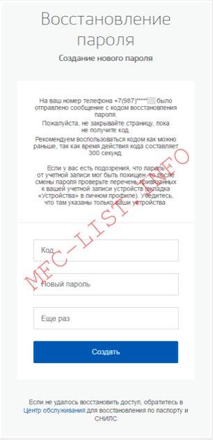 Как зарегистрироваться на сайте Госуслуг: пошаговая инструкция