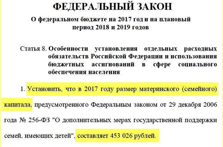 Размер материснкого капитала в 2018 году