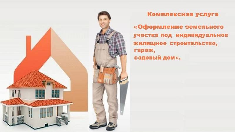 Как оформить земельный участок в МФЦ: покупка, продажа, дарение и приватизация