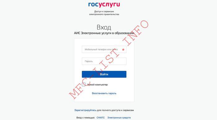 Авторизация АИС Электронные услуги в образовании