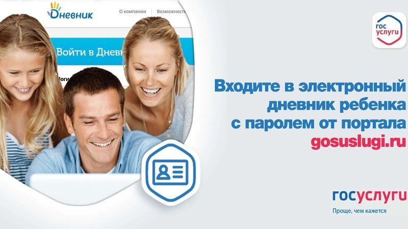 дневник ру 36 ru