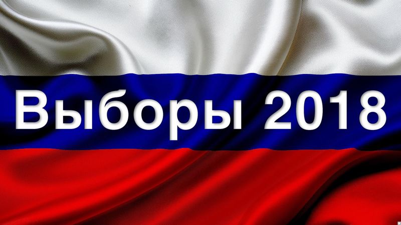 План кандидата в президенты Путина В.В.