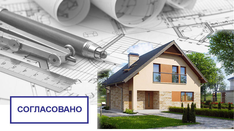 Заявление на строительство частного дома москва уход за пожилыми пансионат