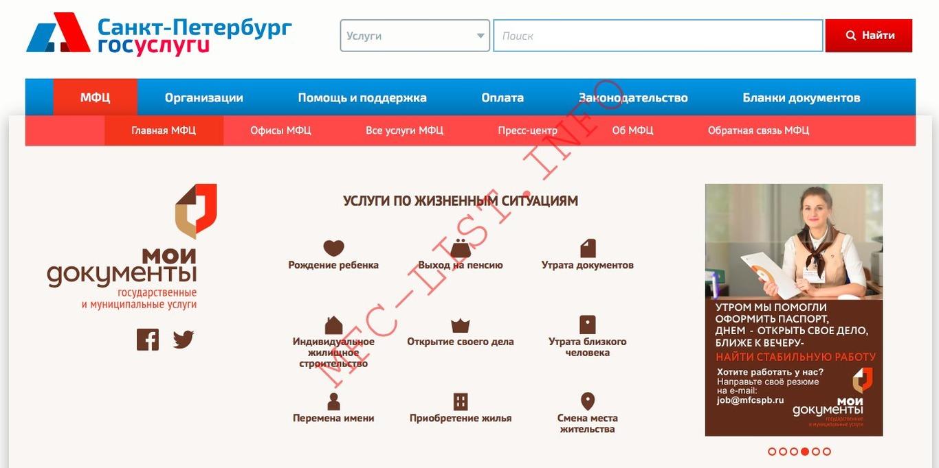 МФЦ СПБ - официальный сайт мои документы - главная