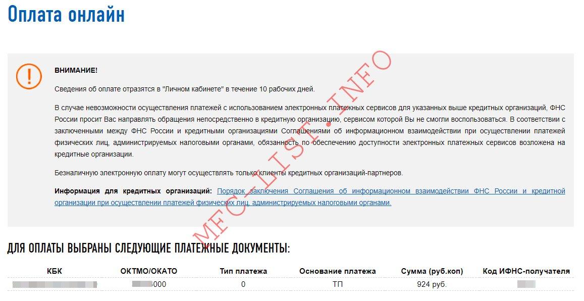 Оплата онлайн на nalog.ru отсуствует