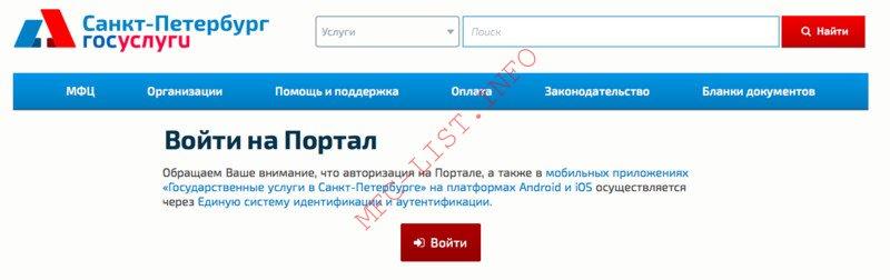 Регистраниция и вход на сайт МФЦ СПБ