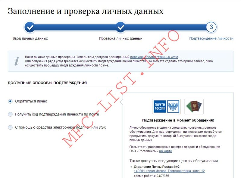 Регистрация ЕСИА получение подтвержденной учетной записи (шаг 6 - способы идентификации личности)
