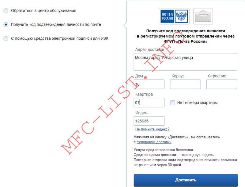 Регистрация ЕСИА получение проверенной учетной записи (шаг 7 - активация заказным письмом)