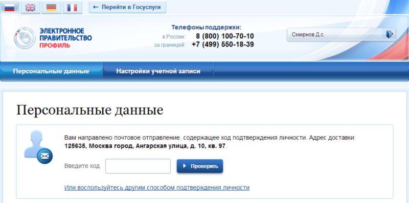 Регистрация ЕСИА получение проверенной учетной записи (шаг 8 - ввод кода подтверждения из заказного письма)