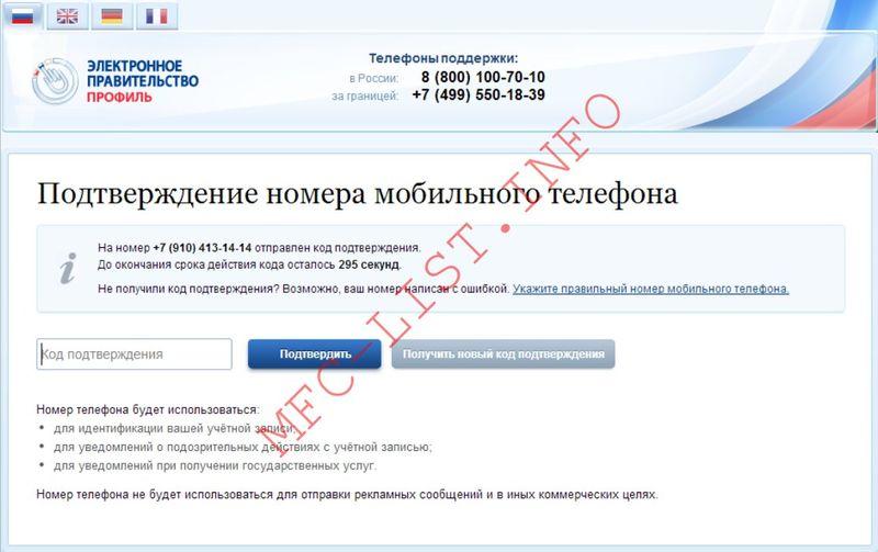 Регистрация в ЕСИА шаг 2 подтверждение по телефону (смс)