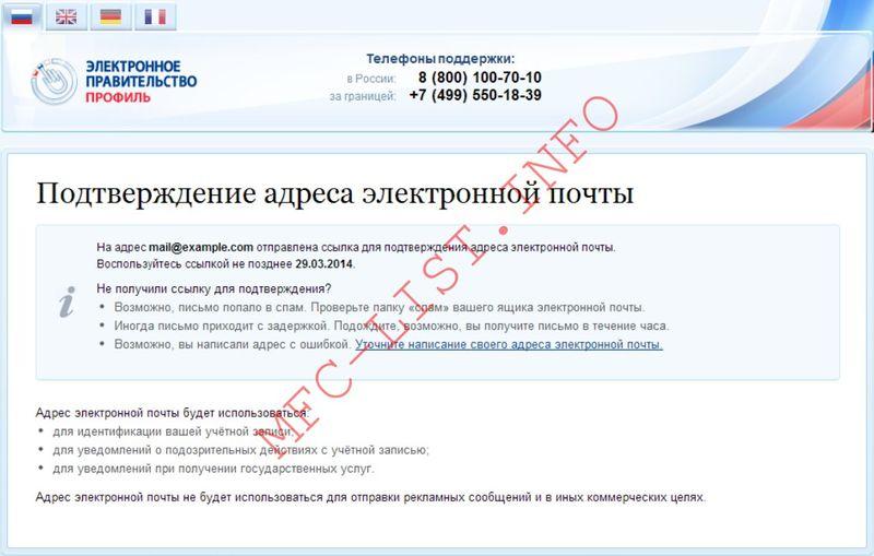 портал есиа персональные данные ввести код активации