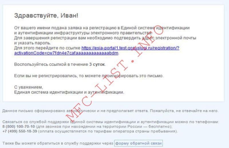 Регистрация в ЕСИА шаг 2 подтверждение email (содержание письма активации)