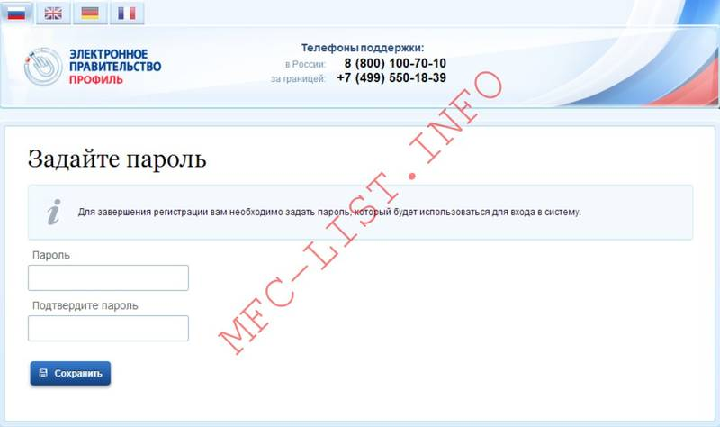 Регистрация в ЕСИА шаг 3 создание пароля