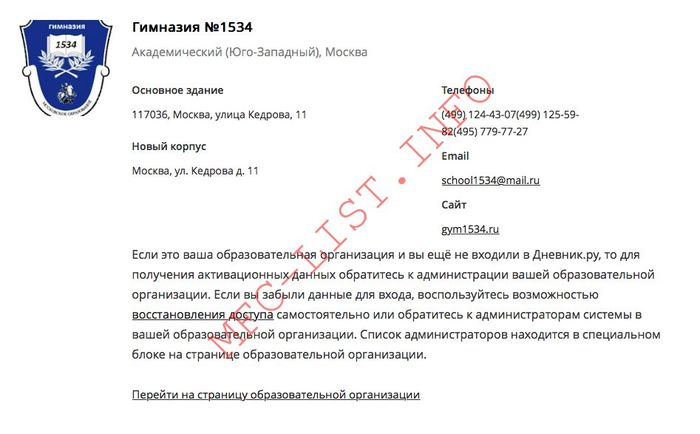 Регистрация на дневник.ру (личное посещение школы)