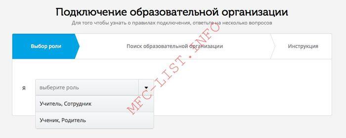 Регистрация на дневник.ру (тип учетной записи)