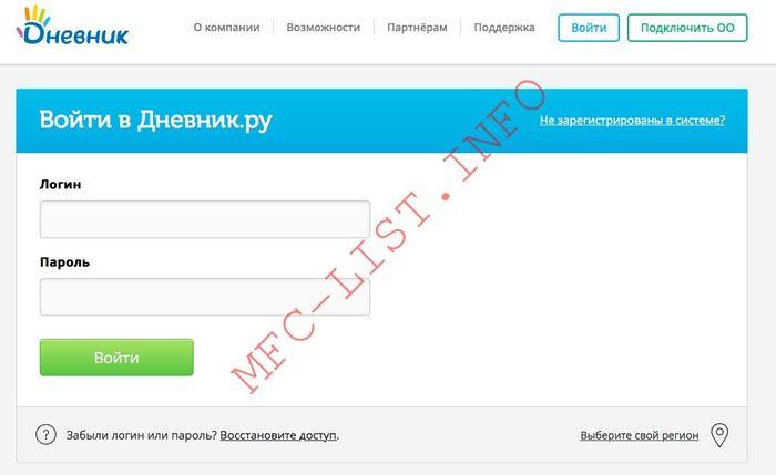 Регистрация на дневник.ру