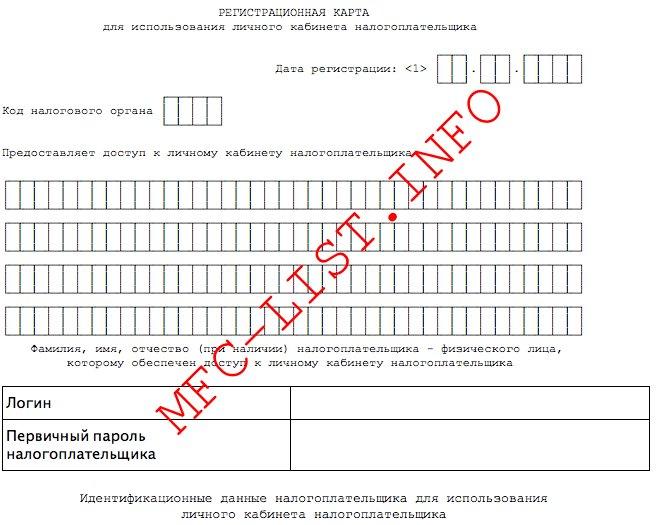 Регистрационная карта с логином и паролем от личного кабинета налогоплательщика
