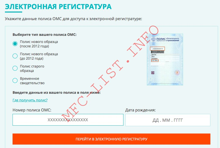 На прием к врачу с временной регистрацией временная регистрация живу в общежитии