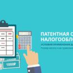 Патент для ИП на 2018 год стоимость, заявление и виды деятельности