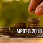 Федеральный закон о МРОТ с 1 января и мая 2018 года