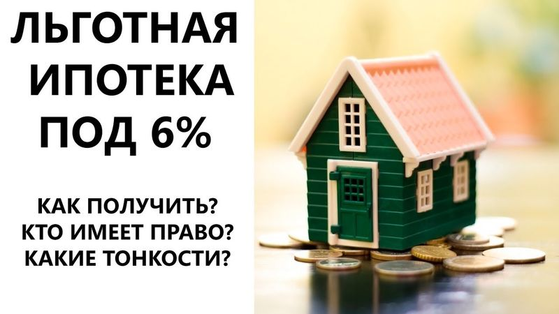 Ипотека под 6 процентов в 2018 году