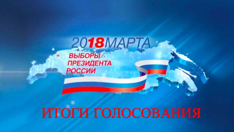 Итоги выборов президента России 2018: кто победил, результаты