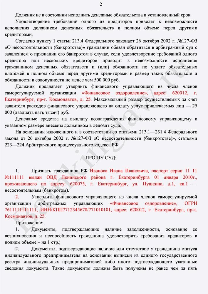 Документы для банкротства физического лица: список, образец