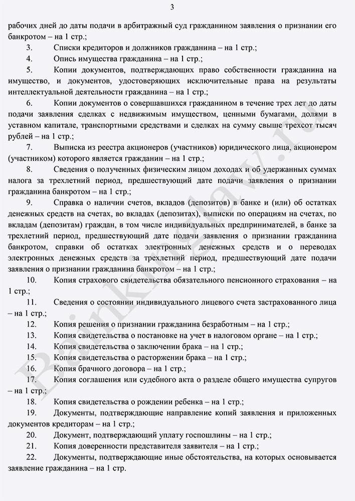 документы на суд банкротство
