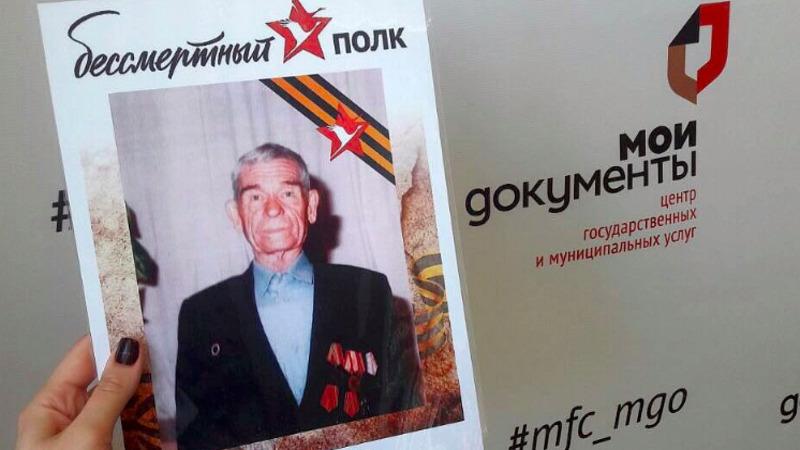 Бессмертный полк в МФЦ Москвы