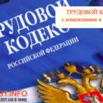Трудовой кодекс РФ на 2018 год с изменениями и дополнениями