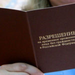 документ разрешающий временное пребывание на территории России