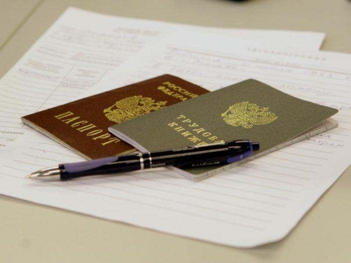 документы для оформления на работу