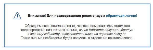 ошибка входа на сайт налог.ру