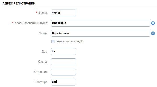 внесение данных об адресе регистрации