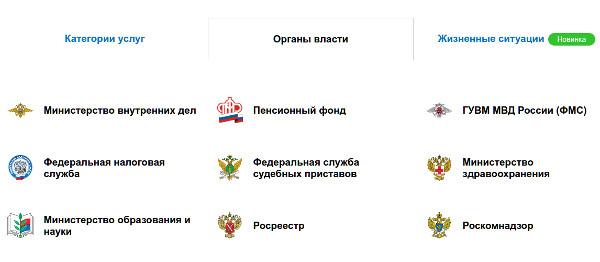 вкладка Министерство внутренних дел на сайте Госуслуг