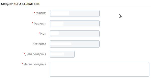 заполнение электронной формы данными о заявителе