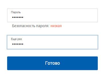 пароль для входа на сайт Госуслуг