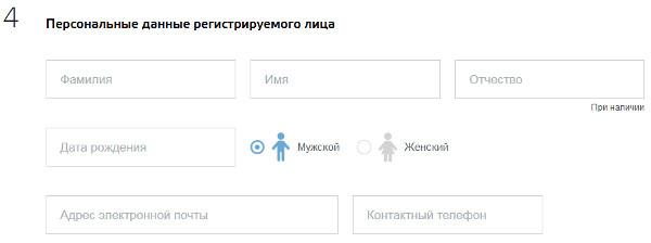 внесение персональных данных регистрируемого лица