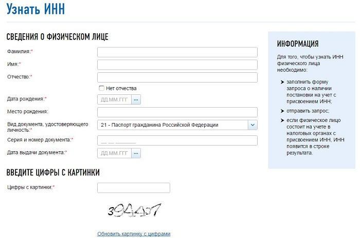 онлайн-форма, чтобы узнать ИНН