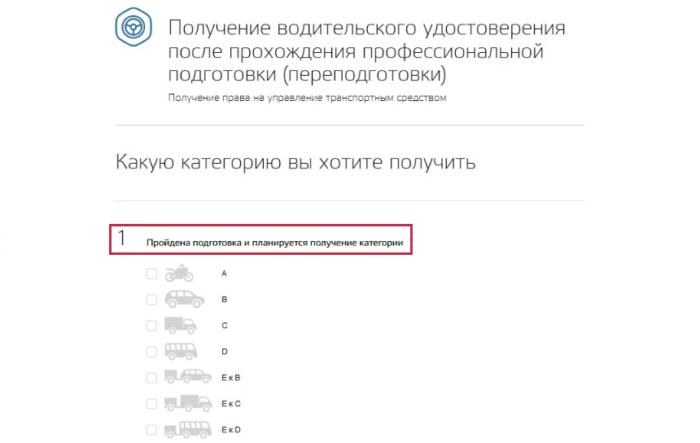 выбор категории на управление транспортным средством