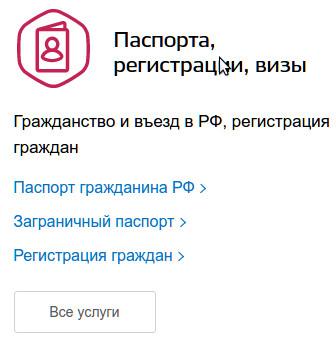 Изображение - Оформление временной регистрации через госуслуги Vremennaja-registracija-cherez-Gosuslugi-1