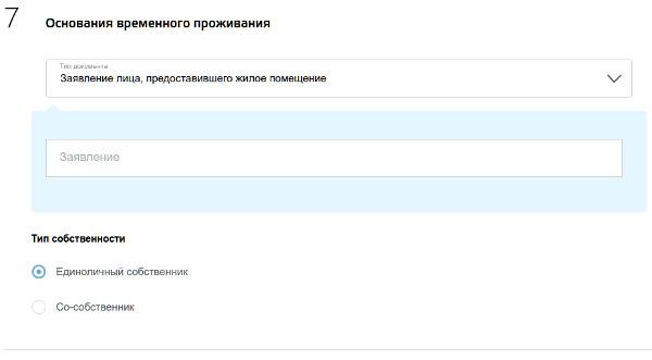Изображение - Оформление временной регистрации через госуслуги Vremennaja-registracija-cherez-Gosuslugi-10