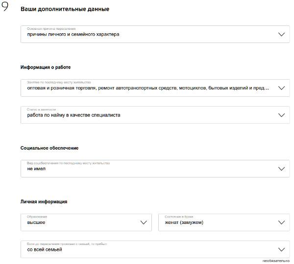 Изображение - Оформление временной регистрации через госуслуги Vremennaja-registracija-cherez-Gosuslugi-12