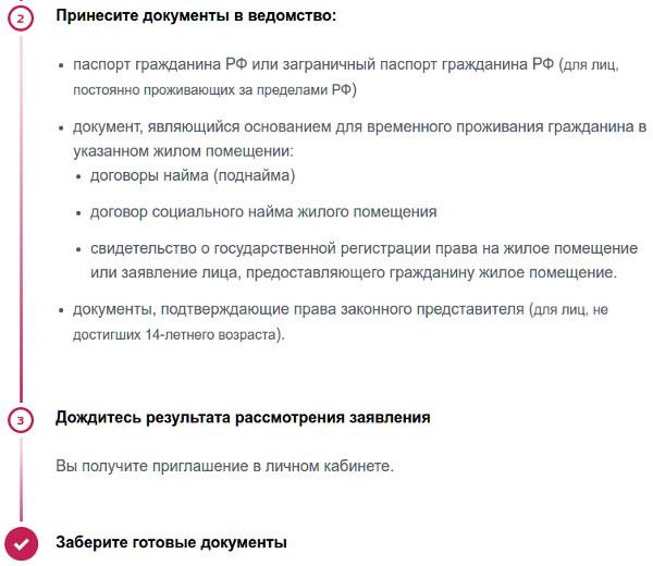 Изображение - Оформление временной регистрации через госуслуги Vremennaja-registracija-cherez-Gosuslugi-14