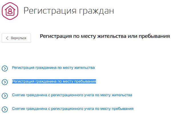 Изображение - Оформление временной регистрации через госуслуги Vremennaja-registracija-cherez-Gosuslugi-2