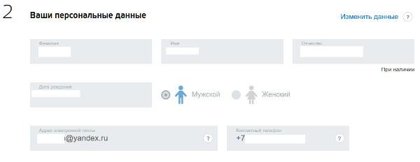 внесение собственных персональных данных в электронную форму