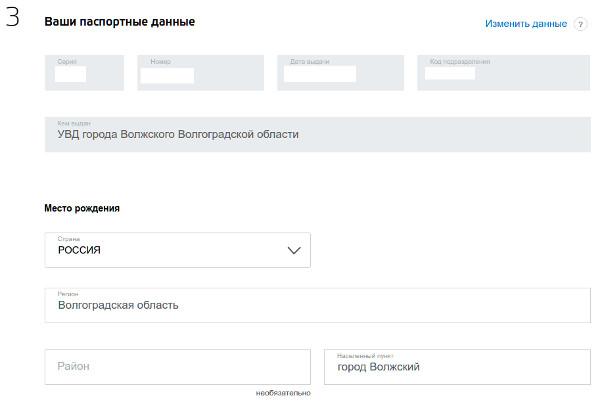 Изображение - Оформление временной регистрации через госуслуги Vremennaja-registracija-cherez-Gosuslugi-6